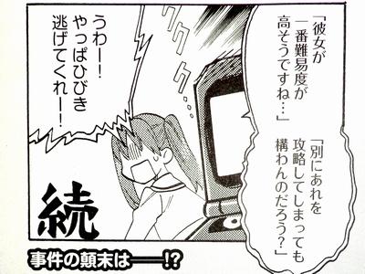ひびちかタイム 第31話 (4)