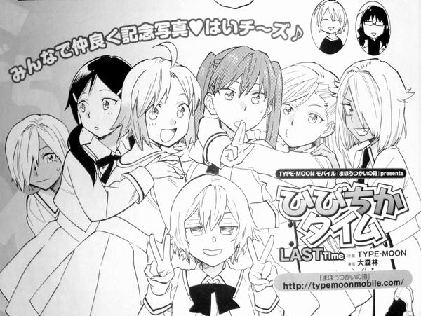 『ひびちかタイム』大森林 最終話 (1)