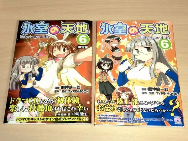 『氷室の天地 Fate/school life』 6巻感想 (1)