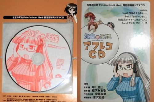 『氷室の天地 Fate/school life』 6巻感想 (3)