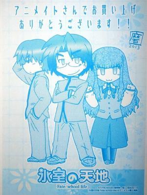 『氷室の天地 Fate/school life』 6巻感想 (6)