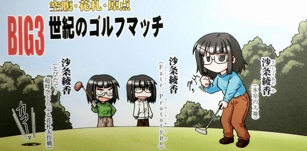 『氷室の天地 Fate/school life』 6巻感想 (9)