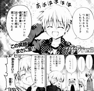 Fate/kaleid liner プリズマ☆イリヤ ドライ!! 第12話 感想 (2)