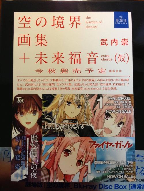 「空の境界 画集+未来福音 extra chorus(仮)」 (1)