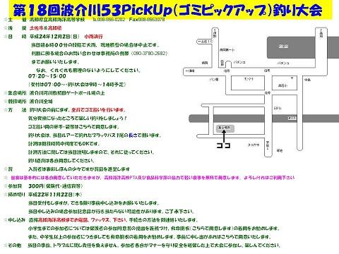 101205波介川53-18