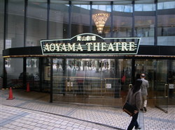 青山劇場2