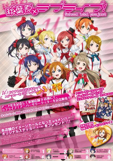 3lovelive_b2_poster_convert_20130123205602.jpg