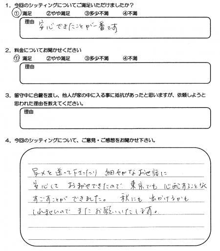 蝣らォッ讒・002_convert_20130314221706