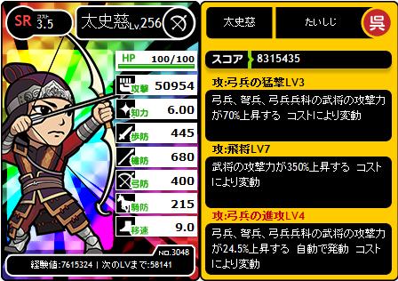 25_sr_taishiji_2.png
