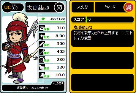 h_uc_taishiji_r.png