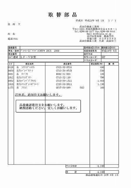 PQ12905002.mfs - 09011732