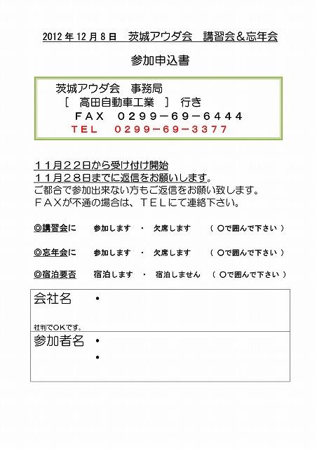 PQMicrosoft Word - 2012-12-8 講習会・忘年会案内-002