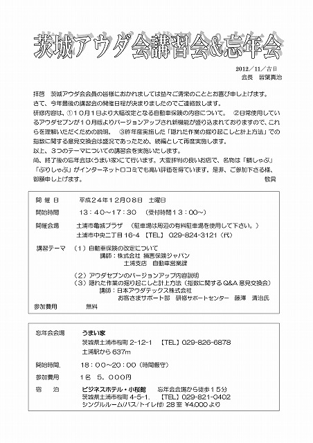 PQMicrosoft Word - 2012-12-8 講習会・忘年会案内-001