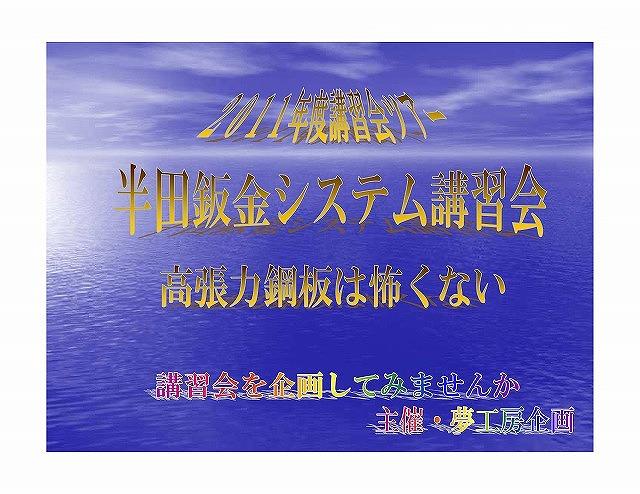 PQPQPDF 半田鈑金システム-001