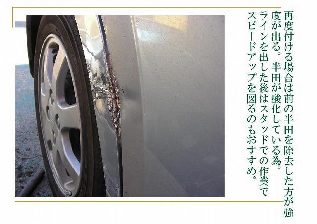 PQ夢工房企画2012-169