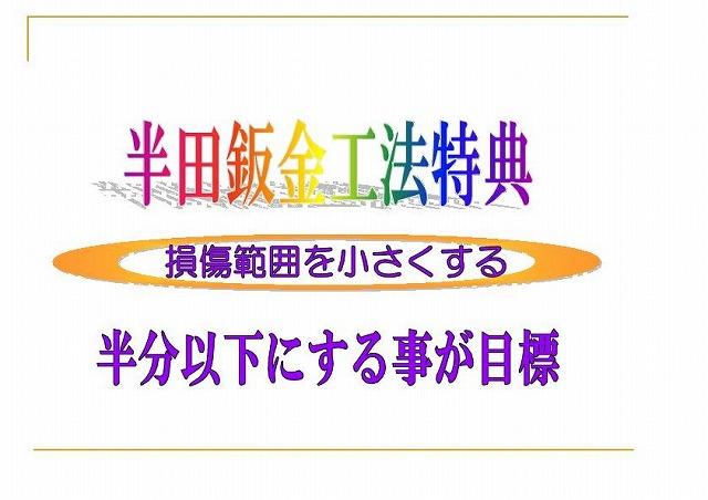 PQ夢工房企画2012-163