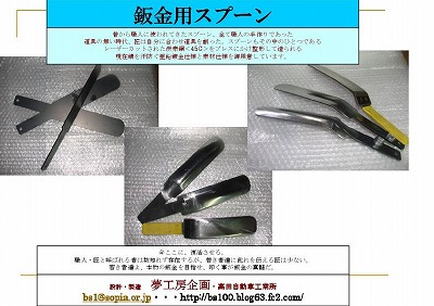 PQ夢工房企画2012-495