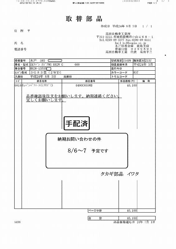 PQ1280300D.jpg