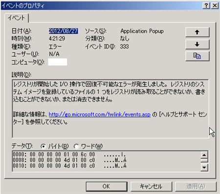 2003-ioerr01.PNG