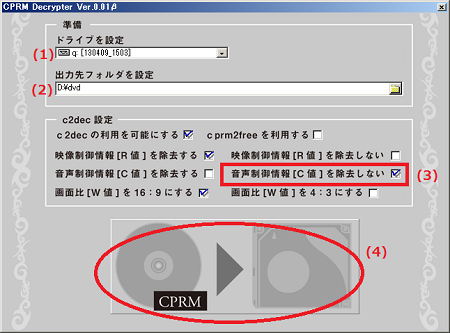 CPRMDecrypter01.png