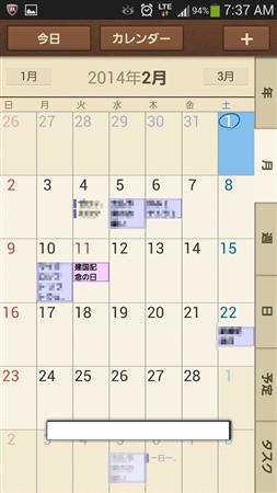 Screenshot_2014-02-01-07-37-13.png