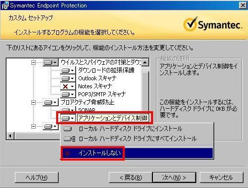 endpoint-acad2002err01.JPG