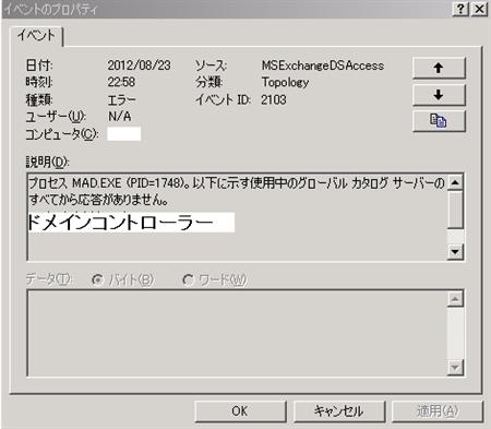 exe2kpdc2003memerr01.PNG