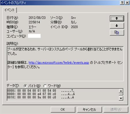 exe2kpdc2003memerr02.PNG
