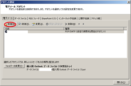 gmail-imap-outlook2010-03.png