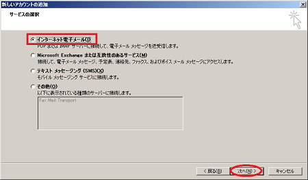 gmail-imap-outlook2010-06.png