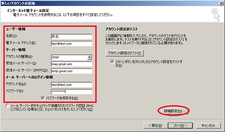 gmail-imap-outlook2010-07.png