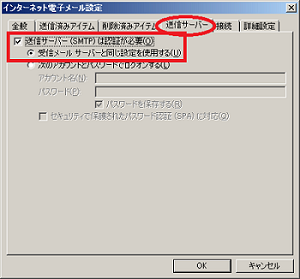 gmail-imap-outlook2010-08.png