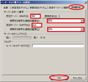 gmail-imap-outlook2010-09.png
