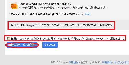 google+del03.png