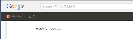 google+del05.png