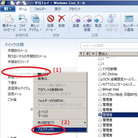 livemailserverdel01.png