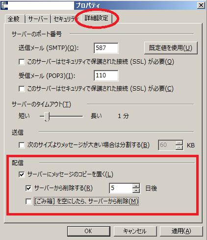 livemailserverdel02.png