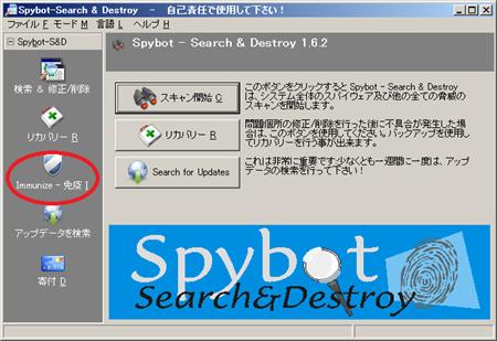 spybot16-14.png