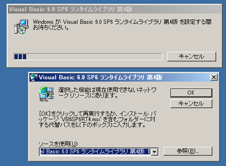 vb6sp6runtimeerr01.png