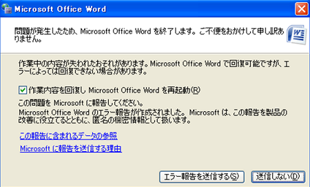 word2007err.png