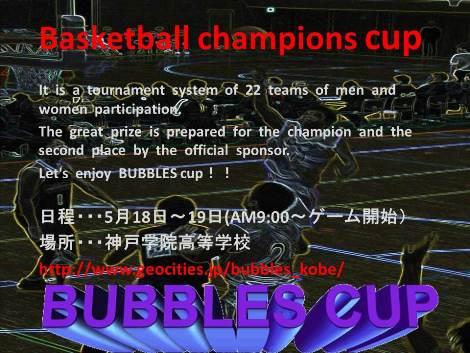 bubbles cup2013
