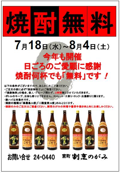 2012焼酎無料