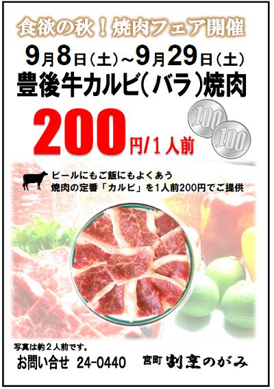 201209焼肉フェア