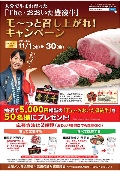 豊後牛キャンペーン2012秋