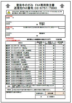 FAX専用注文書1イメージ