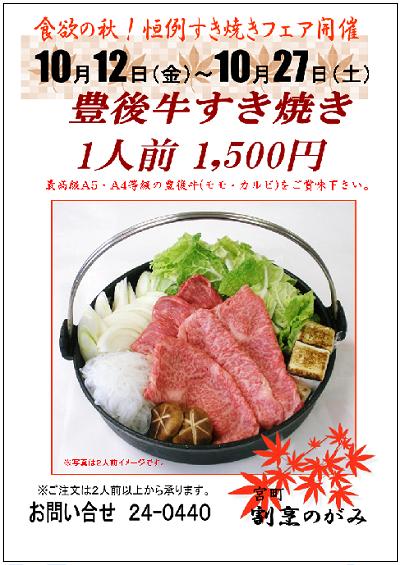 201210すき焼き