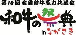 全共2012ロゴ