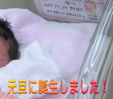 元旦に生まれた赤ちゃん