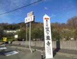小豆島霊場 032