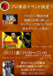 川崎プロ来店イベント